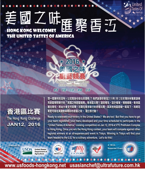 United Tastes of America - Asian Chef Challenge 2016