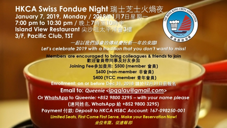 HKCA Swiss Fondue Night 2019