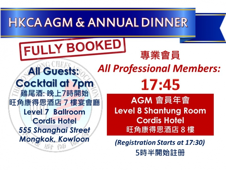 HKCA AGM & ANNUAL DINNER ANNOUNCEMENT  周年大會及晚宴通告