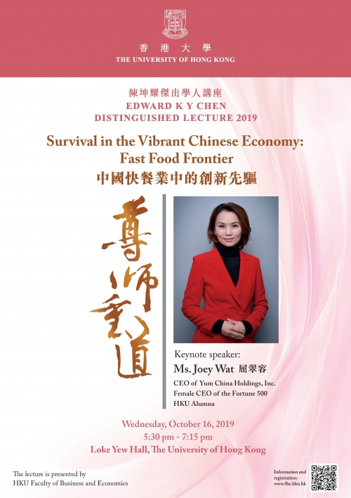 HKU Lecture: Survival in the Vibrant Chinese Economy: Fast Food Frontier
