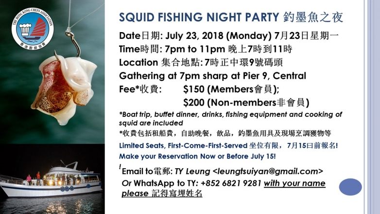 SQUID FISHING NIGHT PARTY              釣墨魚之夜